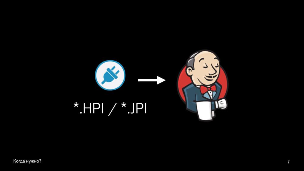 Когда нужно? 7 *.HPI / *.JPI