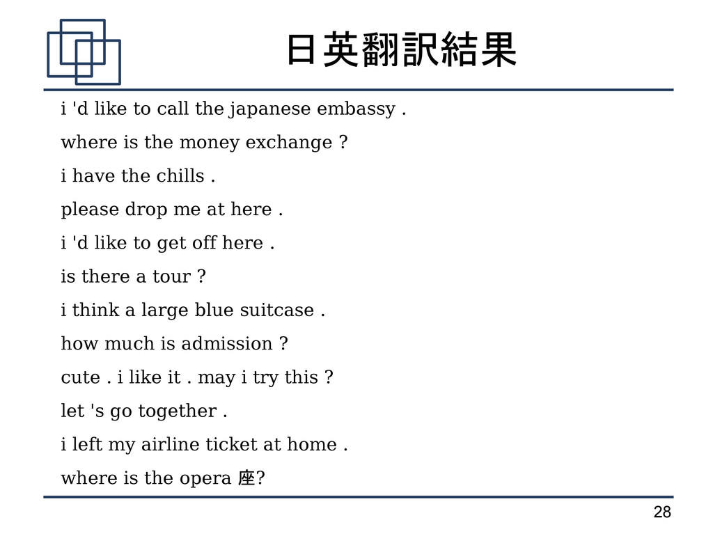 28 日英翻訳結果 i 'd like to call the japanese embass...