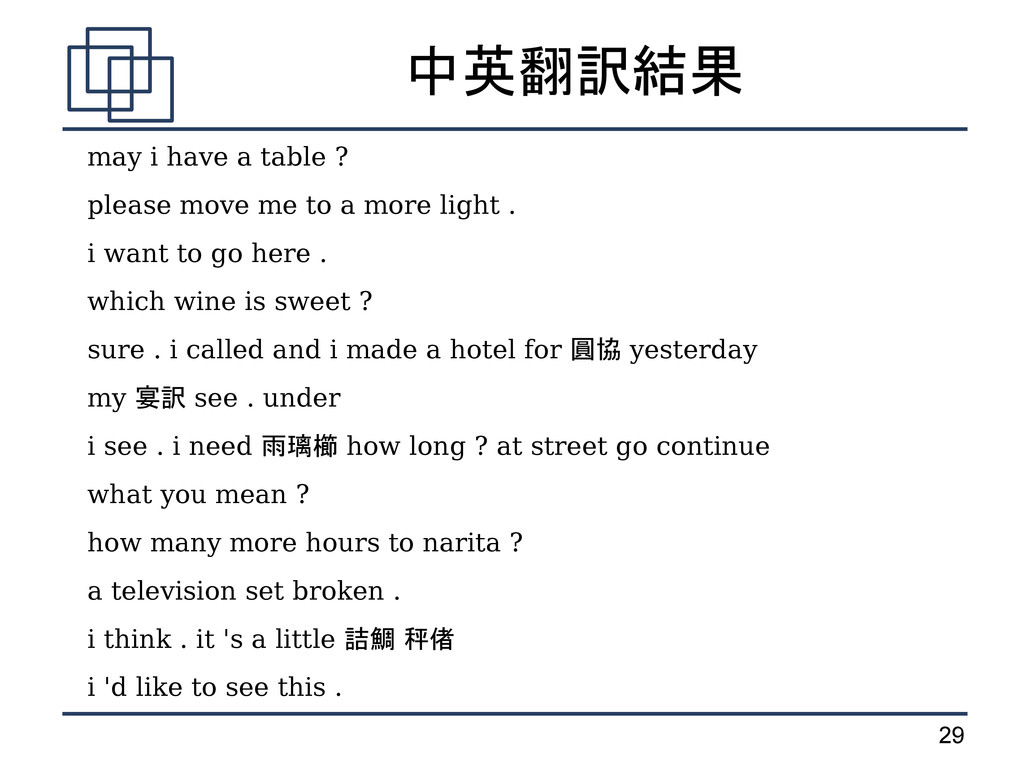 29 中英翻訳結果 may i have a table ? please move me t...