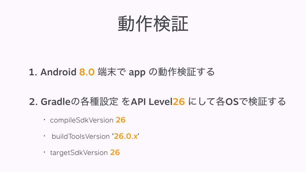 ಈ࡞ݕূ 1. Android 8.0 Ͱ app ͷಈ࡞ݕূ͢Δ 2. Gradleͷ֤...