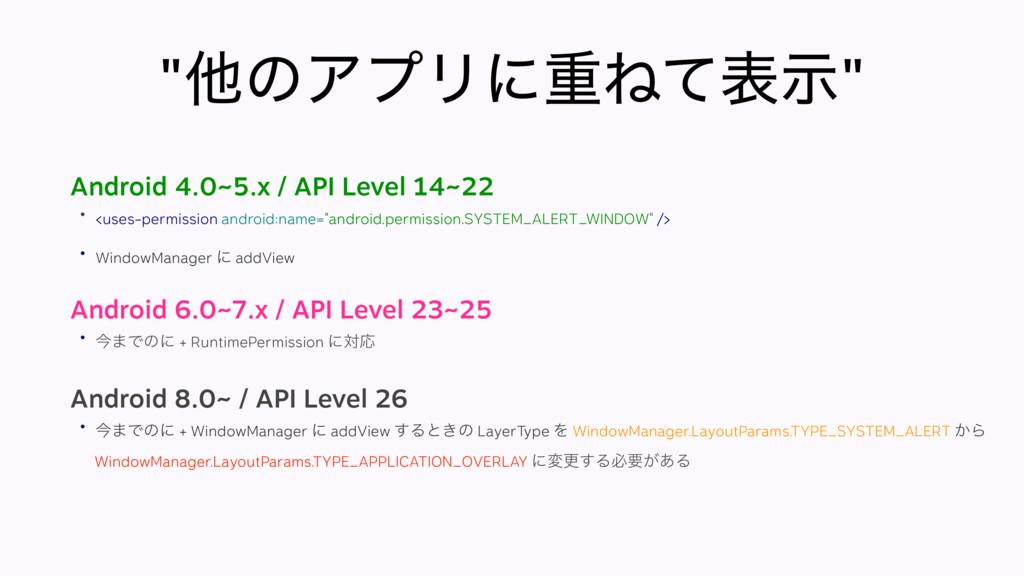 """ଞͷΞϓϦʹॏͶͯදࣔ"" Android 4.0~5.x / API Level 14~22..."