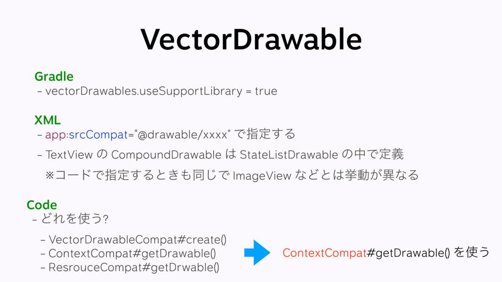VectorDrawable Gradle - vectorDrawables.useSupp...