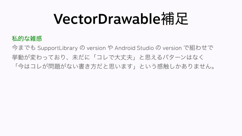 VectorDrawableิ ࢲతͳײ ࠓ·Ͱ SupportLibrary ͷ ve...