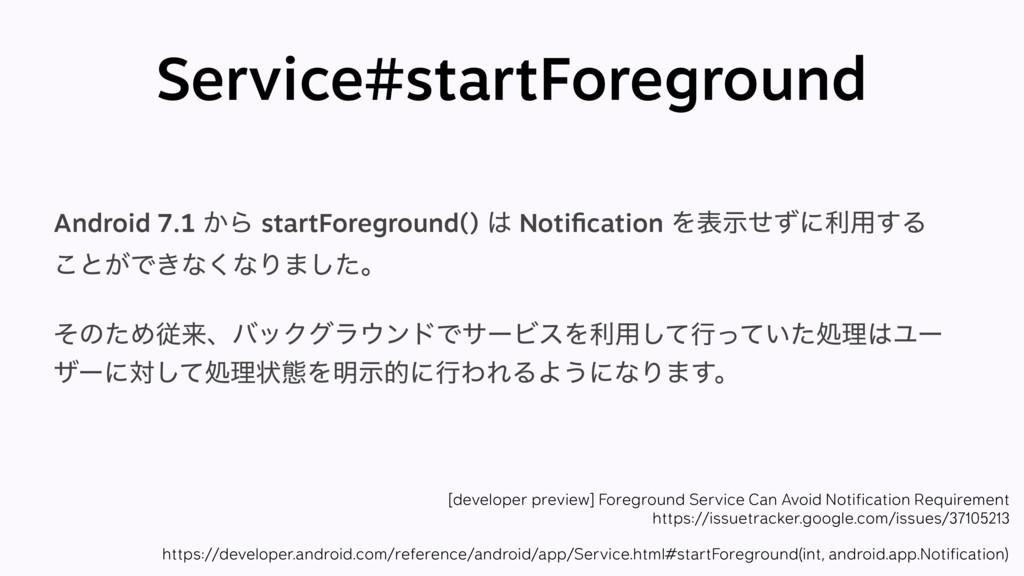 Service#startForeground https://developer.andro...