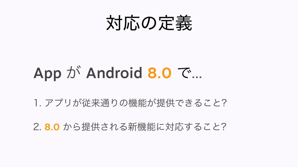 ରԠͷఆٛ App ͕Android8.0Ͱ ΞϓϦ͕ैདྷ௨Γͷػ͕ఏڙ...