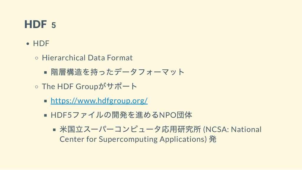 HDF 5 HDF Hierarchical Data Format 階層構造を持ったデータフ...