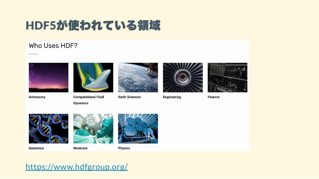 HDF5 が使われている領域 https://www.hdfgroup.org/