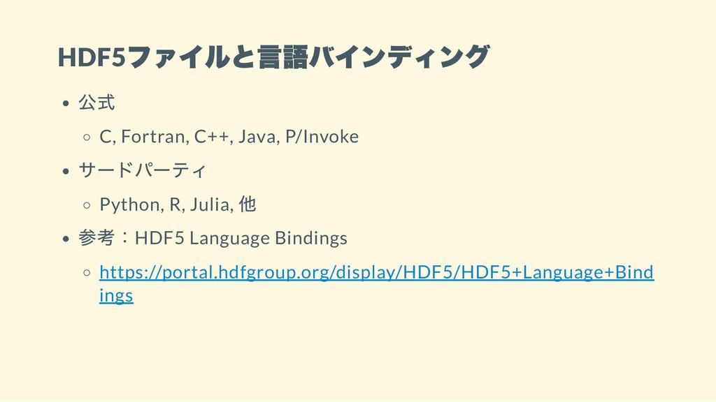 HDF5 ファイルと言語バインディング 公式 C, Fortran, C++, Java, P...