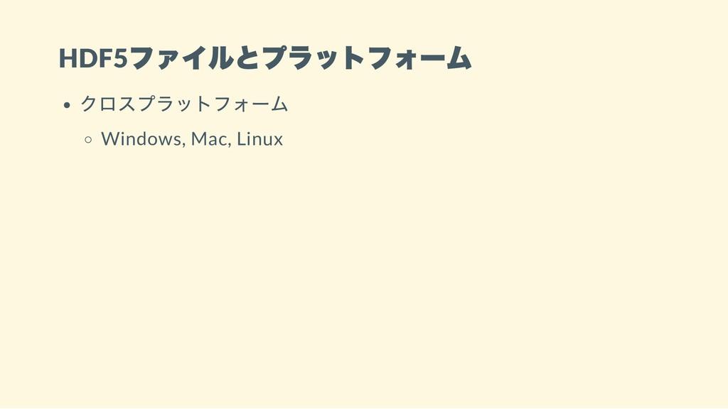 HDF5 ファイルとプラットフォーム クロスプラットフォーム Windows, Mac, Li...