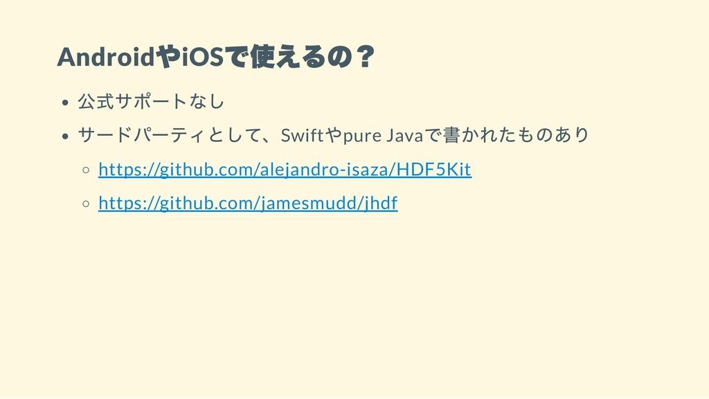 Android やiOS で使えるの? 公式サポートなし サードパーティとして、Swift や...