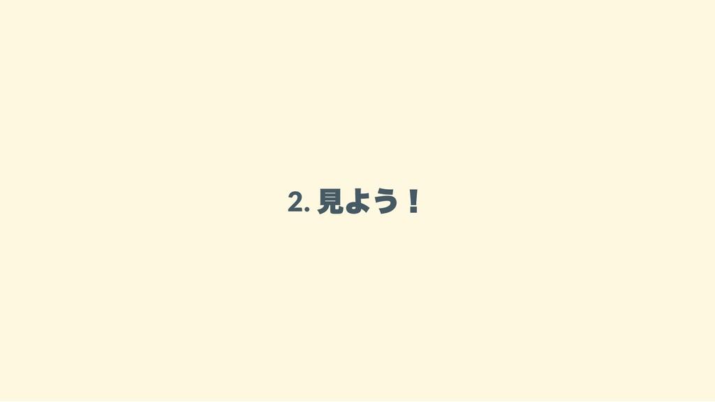 2. 見よう!
