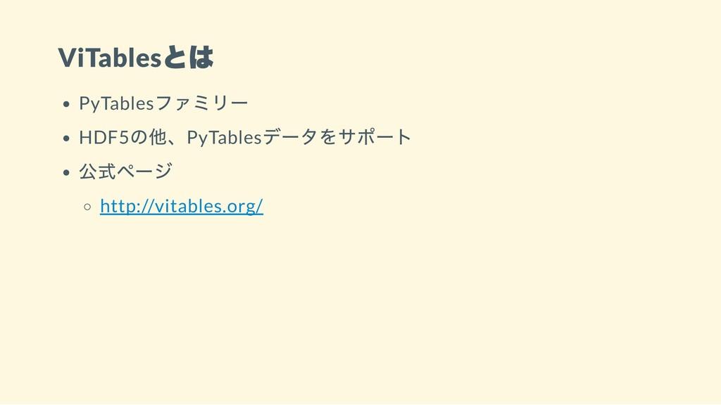 ViTables とは PyTables ファミリー HDF5 の他、PyTables データ...