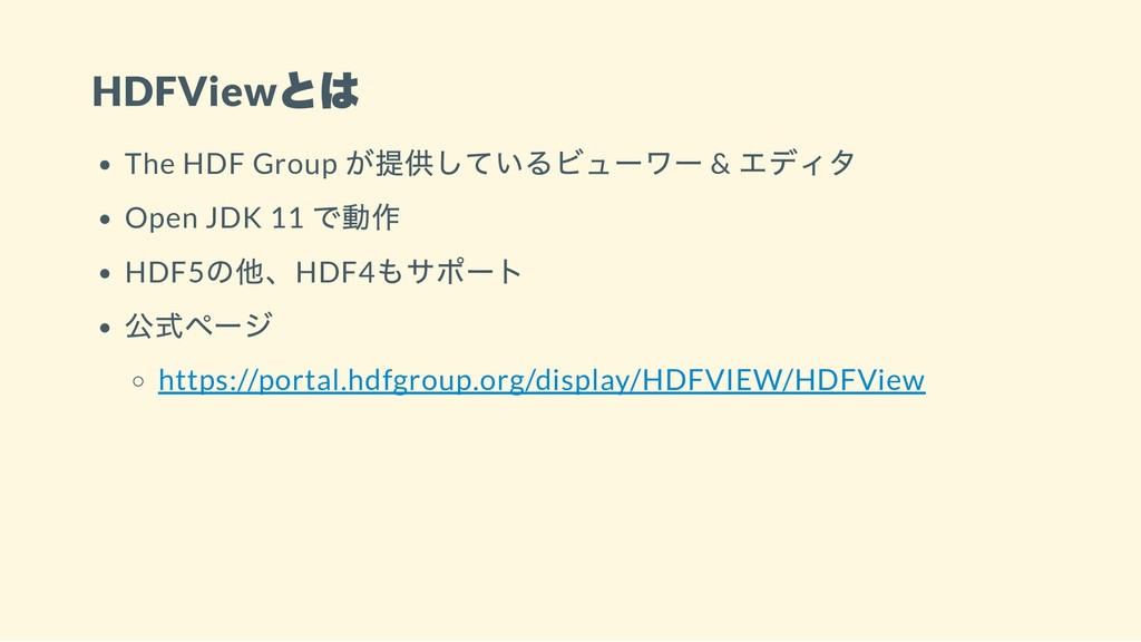 HDFView とは The HDF Group が提供しているビューワー & エディタ Op...