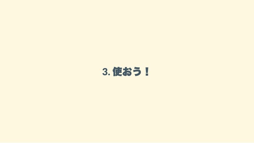 3. 使おう!