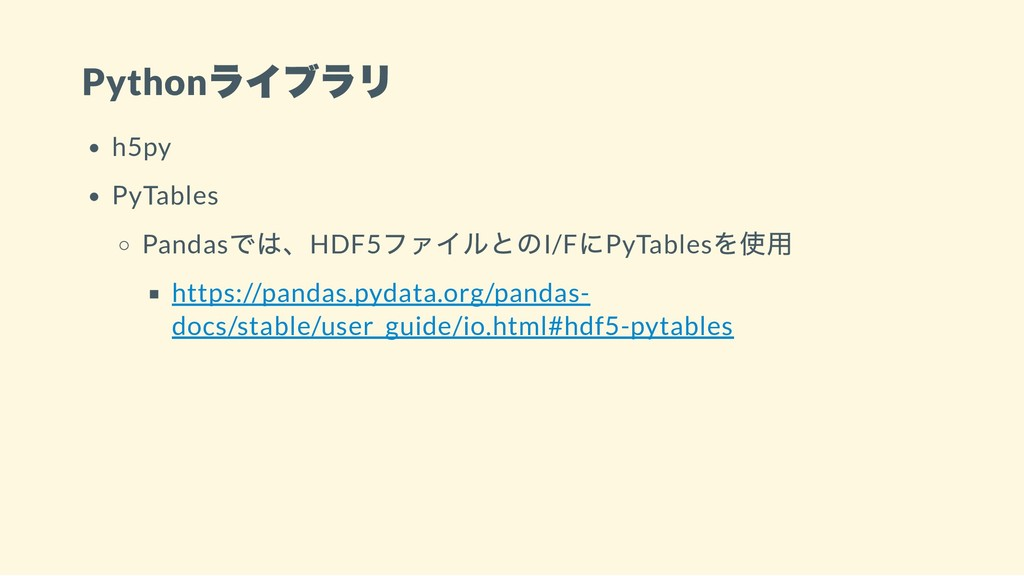 Python ライブラリ h5py PyTables Pandas では、HDF5 ファイルと...