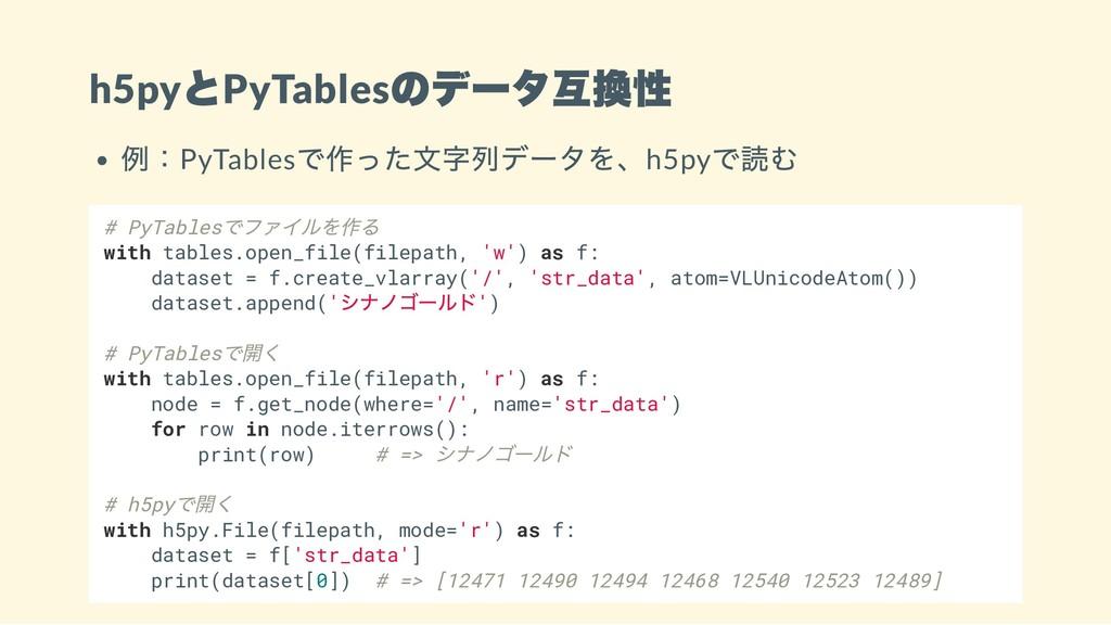 h5py とPyTables のデータ互換性 例:PyTables で作った文字列データを、h...