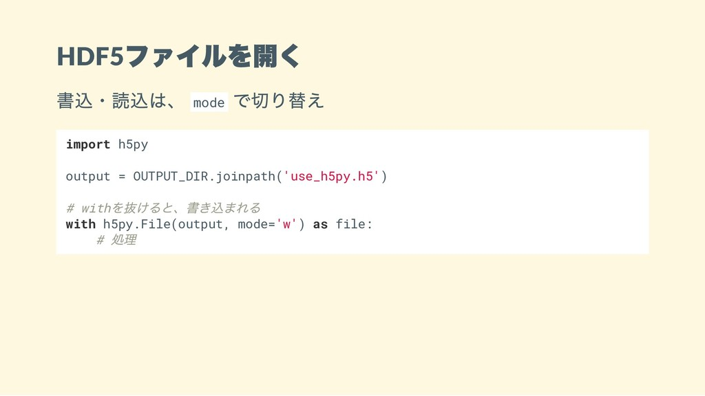 HDF5 ファイルを開く 書込・読込は、 mode で切り替え import h5py out...