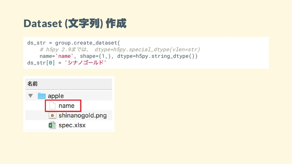 Dataset ( 文字列) 作成 ds_str = group.create_dataset...