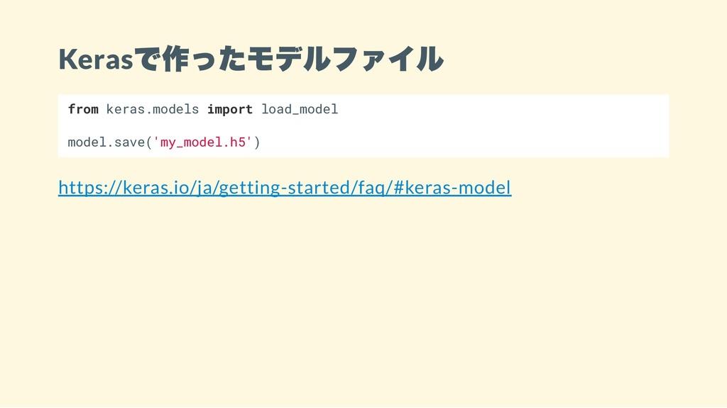 Keras で作ったモデルファイル from keras.models import load...