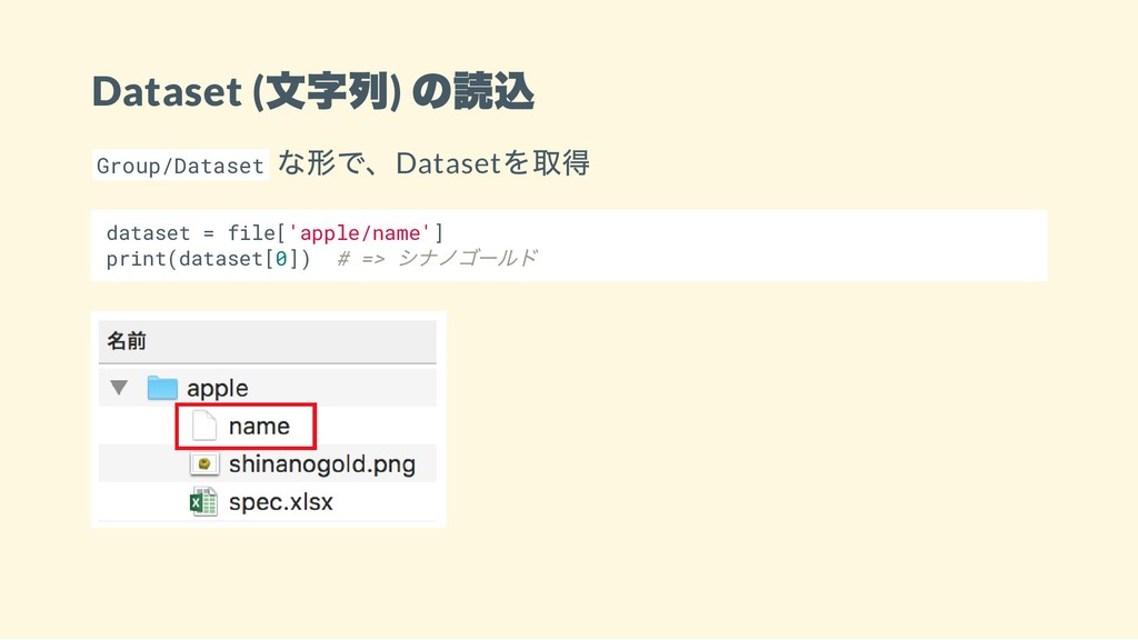 Dataset ( 文字列) の読込 Group/Dataset な形で、Dataset を取...