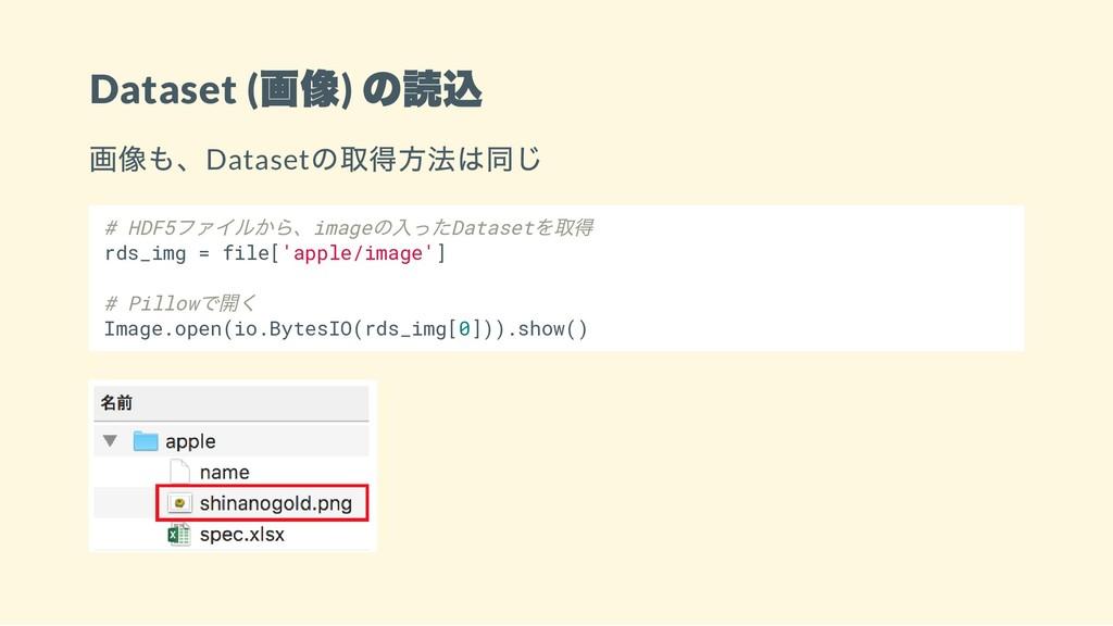 Dataset ( 画像) の読込 画像も、Dataset の取得方法は同じ # HDF5 フ...