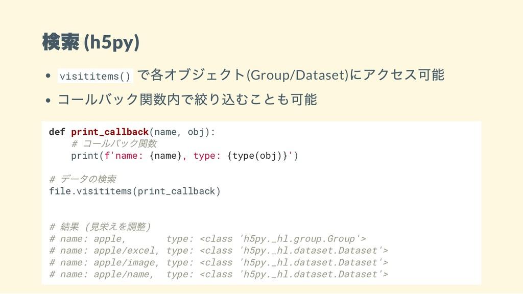 検索 (h5py) visititems() で各オブジェクト(Group/Dataset) ...