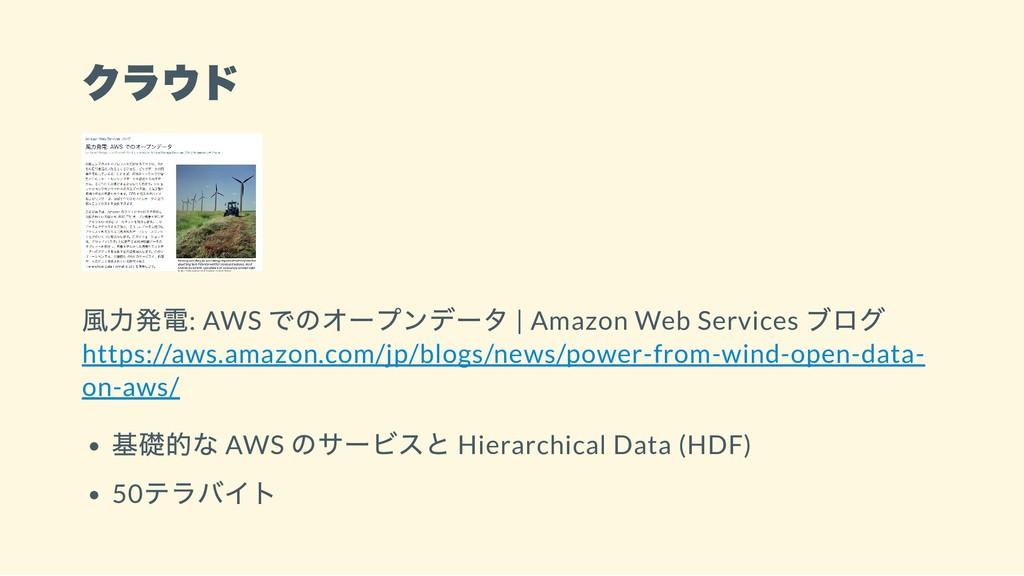クラウド 風力発電: AWS でのオープンデータ | Amazon Web Services ...
