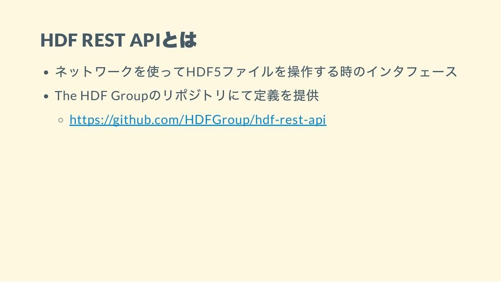 HDF REST API とは ネットワークを使ってHDF5 ファイルを操作する時のインタフェ...