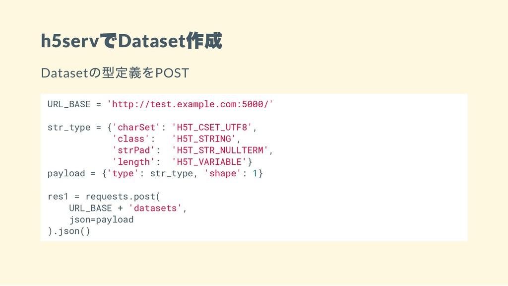 h5serv でDataset 作成 Dataset の型定義をPOST URL_BASE =...