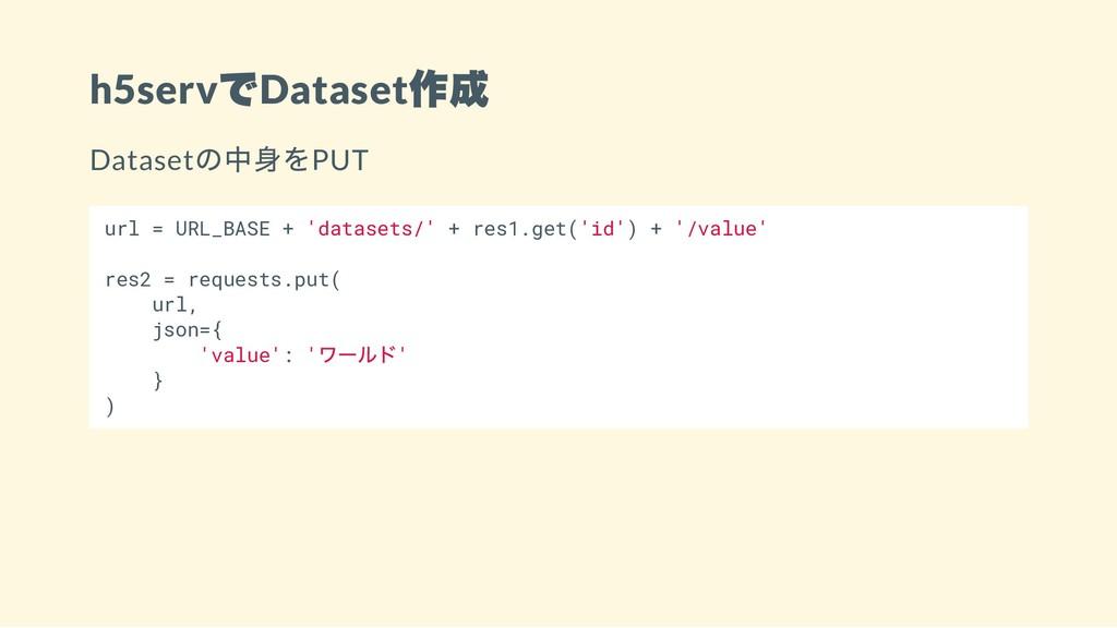 h5serv でDataset 作成 Dataset の中身をPUT url = URL_BA...