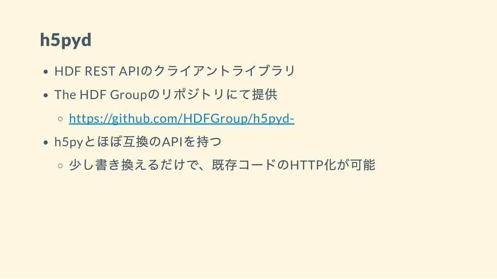 h5pyd HDF REST API のクライアントライブラリ The HDF Group の...