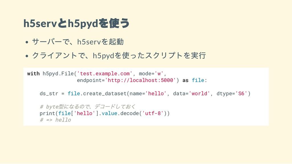 h5serv とh5pyd を使う サーバーで、h5serv を起動 クライアントで、h5py...