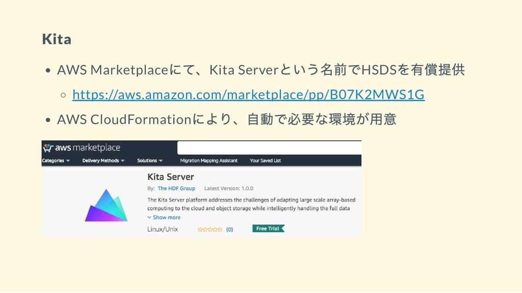 Kita AWS Marketplace にて、Kita Server という名前でHSDS ...