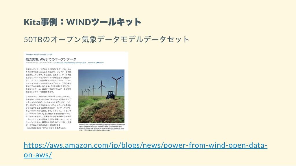 Kita 事例:WIND ツールキット 50TB のオープン気象データモデルデータセット ht...