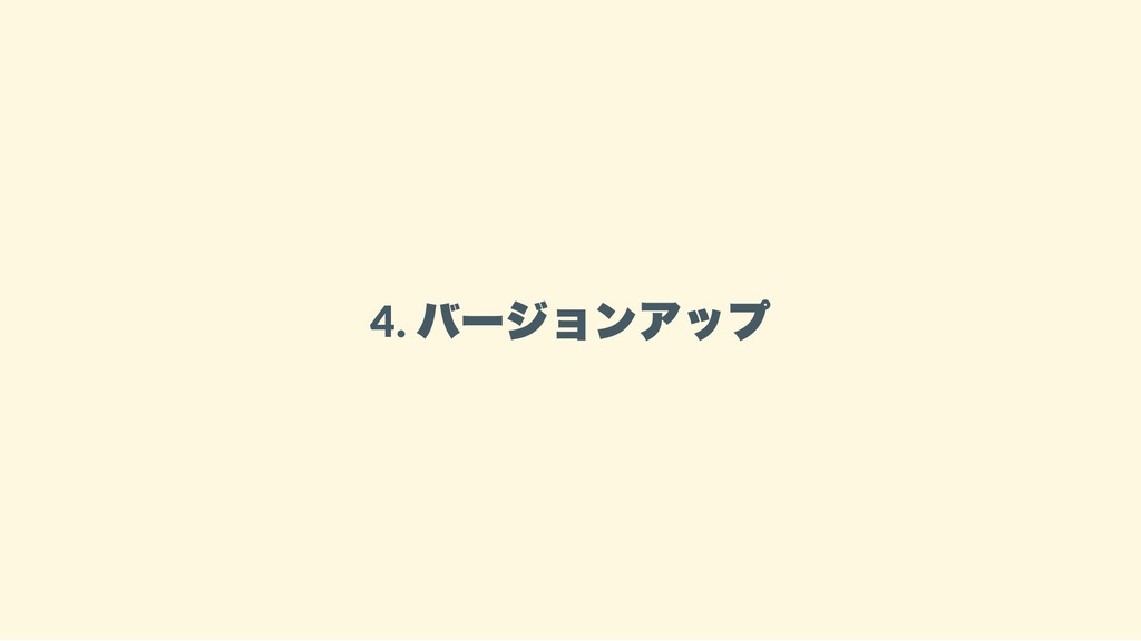 4. バージョンアップ