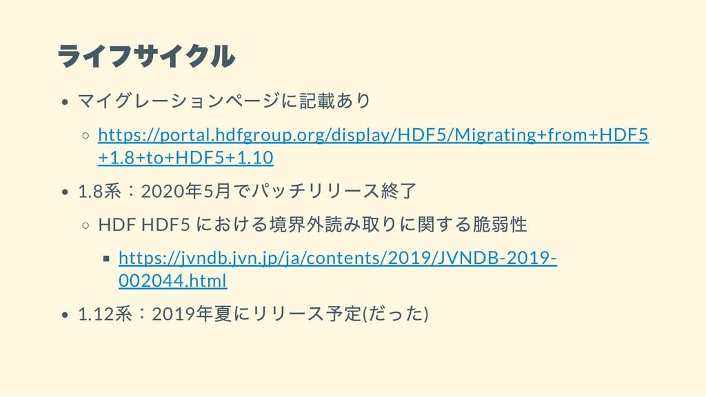 ライフサイクル マイグレーションページに記載あり https://portal.hdfgrou...