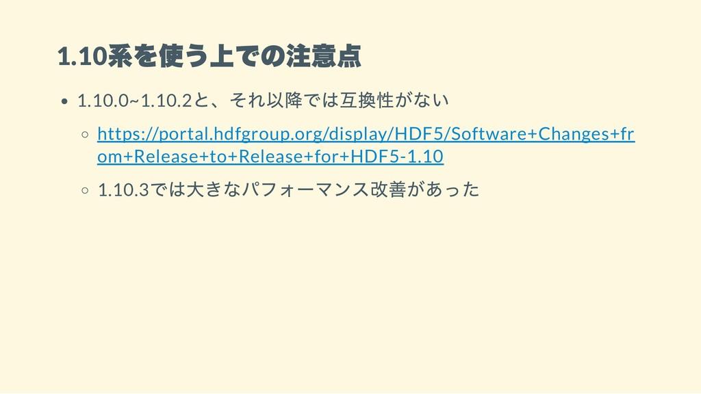 1.10 系を使う上での注意点 1.10.0~1.10.2 と、それ以降では互換性がない ht...