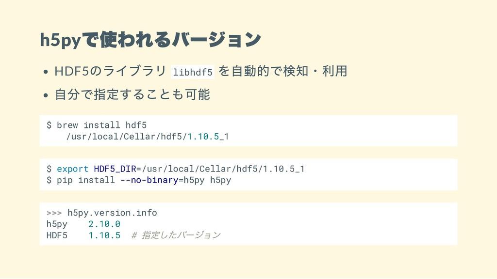 h5py で使われるバージョン HDF5 のライブラリ libhdf5 を自動的で検知・利用 ...