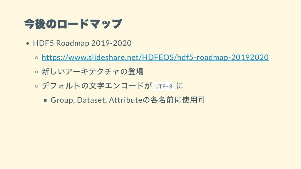 今後のロードマップ HDF5 Roadmap 2019-2020 https://www.sl...