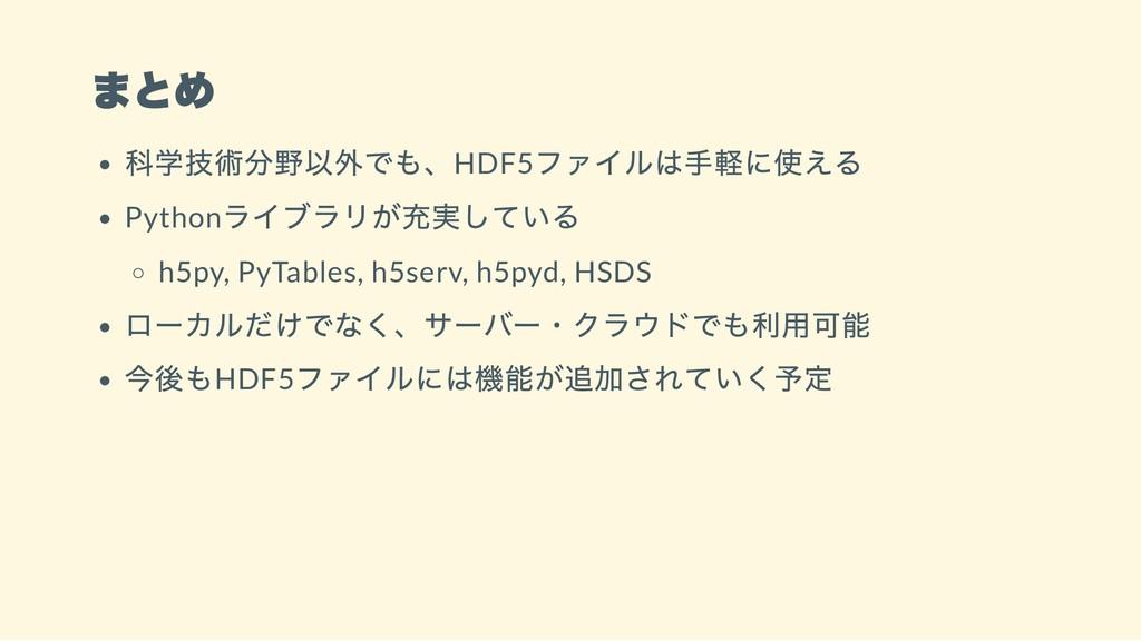 まとめ 科学技術分野以外でも、HDF5 ファイルは手軽に使える Python ライブラリが充実...