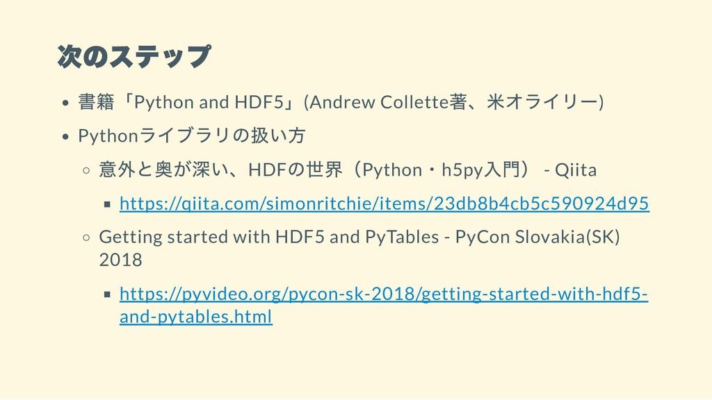 次のステップ 書籍「Python and HDF5 」(Andrew Collette 著、米...
