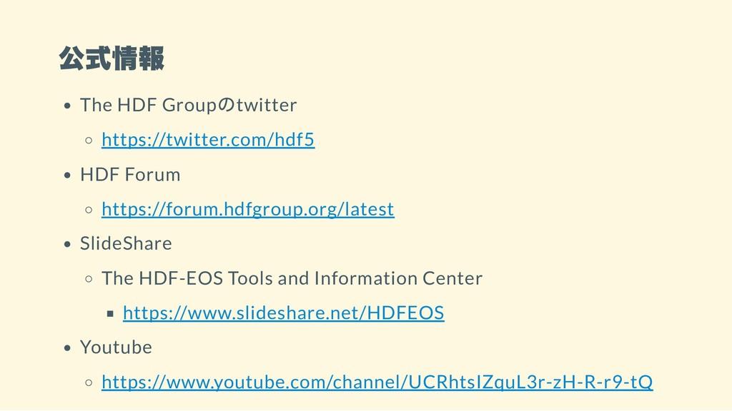 公式情報 The HDF Group のtwitter https://twitter.com...