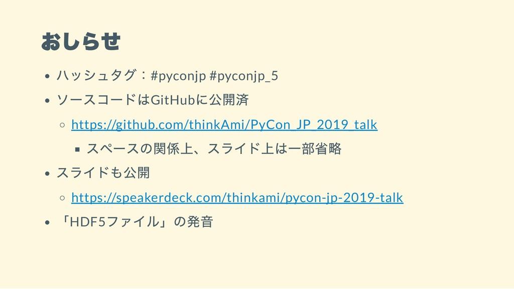 おしらせ ハッシュタグ:#pyconjp #pyconjp_5 ソースコードはGitHub に...