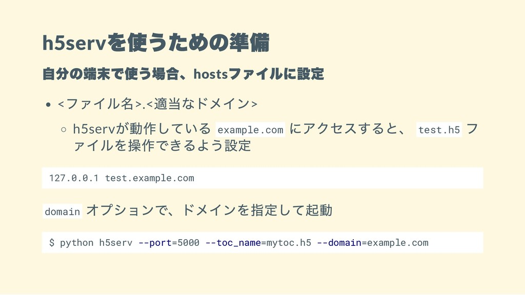 h5serv を使うための準備 自分の端末で使う場合、hosts ファイルに設定 < ファイル...