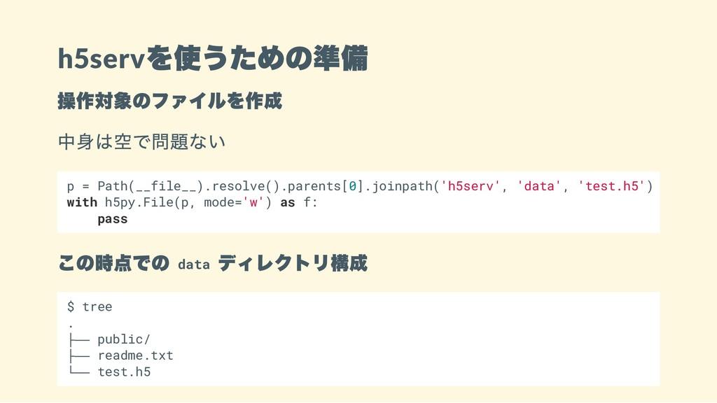 h5serv を使うための準備 操作対象のファイルを作成 中身は空で問題ない p = Path...