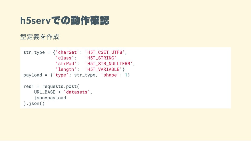 h5serv での動作確認 型定義を作成 str_type = {'charSet': 'H5...