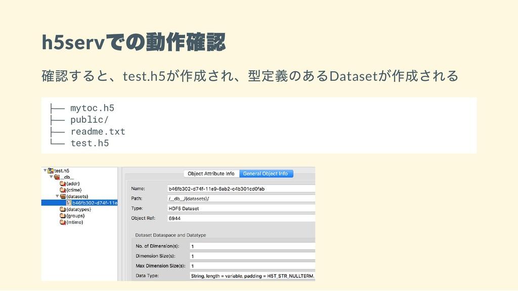 h5serv での動作確認 確認すると、test.h5 が作成され、型定義のあるDataset...