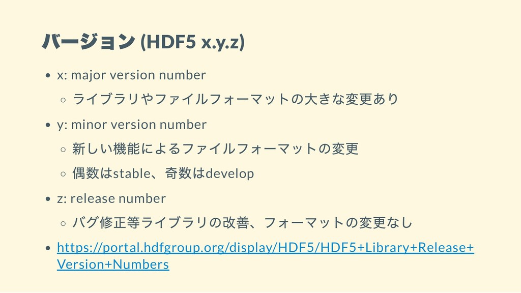 バージョン (HDF5 x.y.z) x: major version number ライブラ...
