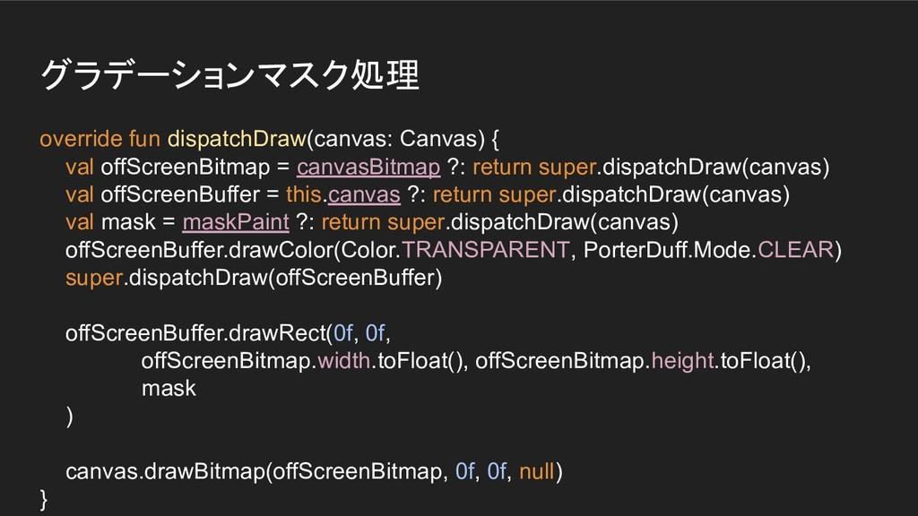 グラデーションマスク処理 override fun dispatchDraw(canvas: ...