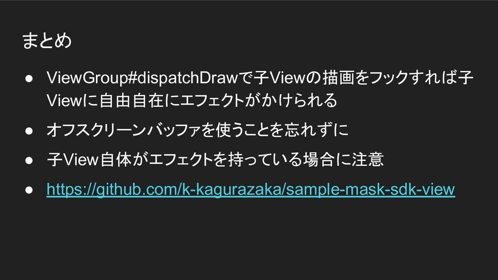 まとめ ● ViewGroup#dispatchDrawで子Viewの描画をフックすれば子 V...